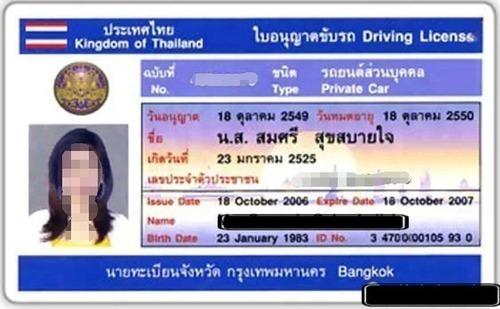 泰国驾照模板.jpg