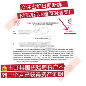 环球购房客户成功获得投资证明_副本.jpg