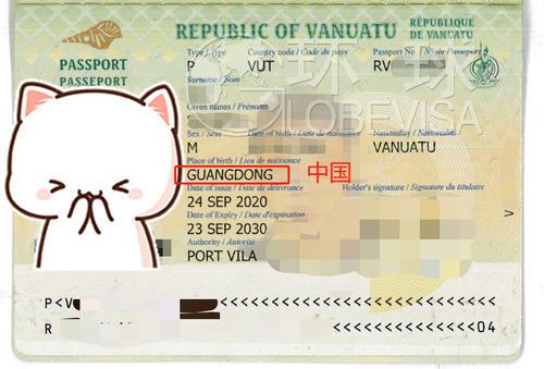 【瓦努阿图护照】成功案例来说话