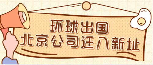 【官宣】环球出国北京公司将迁入新址!